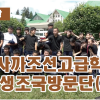 【동영상】오사까조선고급학교 학생조국방문단 (3)