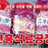 【동영상】〈새로운 승리를 위해 들끓는 조선의 현장들 3〉선흥식료공장