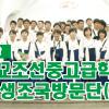 【동영상】도꾜조선중고급학교 학생조국방문단 (3)