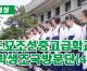 【동영상】도꾜조선중고급학교 학생조국방문단 (4)