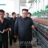 김정은원수님, 신의주방직공장을 현지지도
