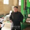 김정은원수님, 신의주화학섬유공장을 현지지도