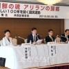 북, 남, 일본이 공동으로 유골송환, 발굴사업을/민화협이 도내에서 기자회견