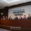 〈로동자통일축구〉북남로동자단체 대표자회의/산업별 상봉모임도