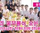 【동영상】우리 동무들이 오는 날/도꾜조선중고급학교 학생들이 평양제1중학교를 방문