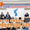 【동영상】조국해방 73돐 공동토론회 《4.27판문점선언시대와 우리의 역할》
