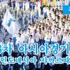 【특집】제18차 아시아경기대회(인도네시아 쟈까르따)