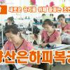 【동영상】〈새로운 승리를 위해 들끓는 조선의 현장들 4〉수양산은하피복공장