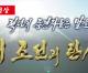 【동영상】력사의 증견자들은 말한다/새 조선의 탄생