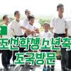 【동영상】재일조선학생소년축구단 조국방문