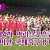 【동영상】제4차 아리스포츠컵 15살미만 국제축구경기대회
