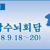 【특집】북남수뇌회담 (2018.9.18〜20)