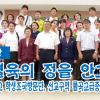 【동영상】혈육의 정을 안고/이바라기조고 학생조국방문단, 선교구역 률곡고급중학교를 방문