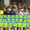 【동영상】이바라기조선초중고급학교, 혹가이도조선초중고급학교 학생조국방문단