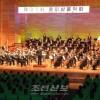 제37차 윤이상음악회 진행/다양한 음악적감정 펼쳐보여