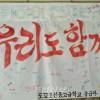 【투고】와까야마초중창립 60돐을 맞이하여/최유기