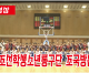 【동영상】재일조선학생소년롱구단 조국방문(2)