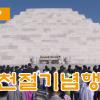 【동영상】개천절기념행사