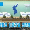 【동영상】10.4선언발표 11돐기념 민족통일대회