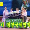 【동영상】제16차 평양국제영화축전