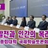 【동영상】과학발전과 인간의 복리증진/김일성종합대학 국제학술토론회-2018