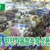 【동영상】제14차 평양가을철국제상품전람회