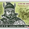 이름있는 력사인물들을 반영한 새 우표들/명장 양만춘, 장수 남이 등