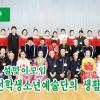 【동영상】〈2019년 설맞이모임〉재일조선학생소년예술단의 생활모습 (2)