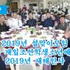【동영상】〈2019년 설맞이모임〉제32차 재일조선학생소년예술단의 2019년 새해인사