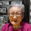 한사람이라도 많이 훌륭한 조선사람으로/일본군성노예피해자 김복동할머니에게서 듣다