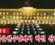 【동영상】김정은원수님께서 하신 신년사 (2019.1.1)