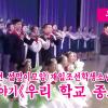 【동영상】〈2019년 설맞이모임〉무용이야기 《우리 학교 종소리》
