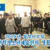 【동영상】〈2019년 설맞이모임〉재일조선학생소년예술단의 생활모습 (7)