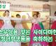【동영상】스무살을 맞는 사이다마현동포청년학생들을 축하하는 모임
