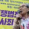 일본군성노예피해자 김복동할머니 별세