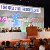 불굴의 정신을 이어 북남공동선언리행을/도꾜에서 3.1절 100주년기념 해외동포대회