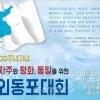 3.1절 100주년 해외동포대회/오는 26일, 도꾜 아까바네에서