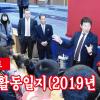 【자료】월간활동일지 (2019년 1월)