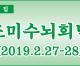 【특집】조미수뇌회담 (2019.2.27-28)