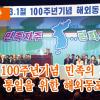 【동영상】3.1절 100주년기념 민족의 자주와 평화, 통일을 위한 해외동포대회
