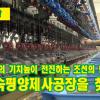 【동영상】〈자력갱생의 기치높이 전진하는 조선의 현장들 1〉김정숙평양제사공장을 찾아서