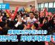 【동영상】〈세계휘거선수권2019〉조선선수단, 사이다마초중 방문