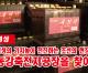 【동영상】〈자력갱생의 기치높이 전진하는 조선의 현장들 2〉대동강축전지공장을 찾아서