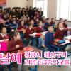 【동영상】개학날에/평양시 대성구역 려명초급중학교를 찾아서