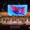 〈최고인민회의 제14기 제1차회의〉최고인민회의 대의원들을 위한 예술공연 《우리의 국기》 진행