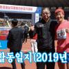 【자료】월간활동일지 (2019년 4월)