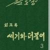 【기고】김일성주석님의회고록《세기와더불어》3권 제9장 4를읽고/오형진