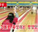 【동영상】애호가들로 흥성이는 평양보링관