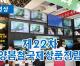 【동영상】제22차 평양봄철국제상품전람회