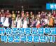 【동영상】규슈조선중고급학교 학생조국방문단(1)